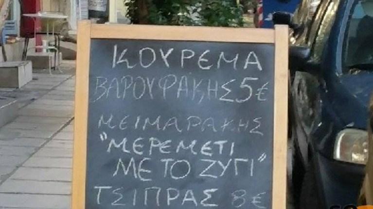 mparmperis-uposxetai-kourema-ala-baroufakis-tsipras-meimarakis