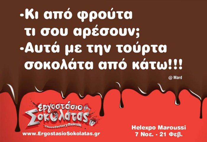 Σοκόλαση: Οι Αθηναίοι «βούτηξαν» στο εργοστάσιο σοκολάτας - εικόνα 30