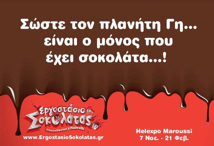 Σοκόλαση: Οι Αθηναίοι «βούτηξαν» στο εργοστάσιο σοκολάτας - εικόνα 31