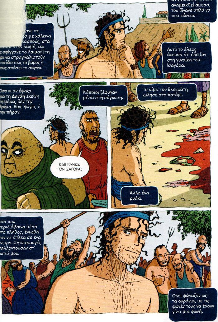 Η γέννηση της Δημοκρατίας σε ένα απίθανο graphic novel - εικόνα 2