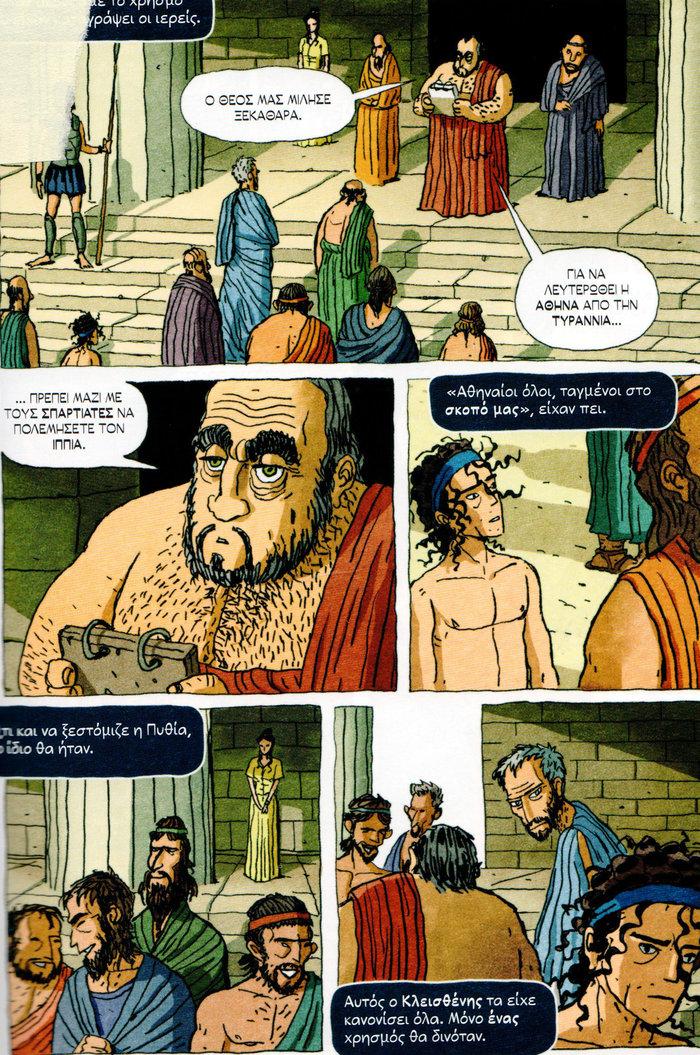 Η γέννηση της Δημοκρατίας σε ένα απίθανο graphic novel - εικόνα 4