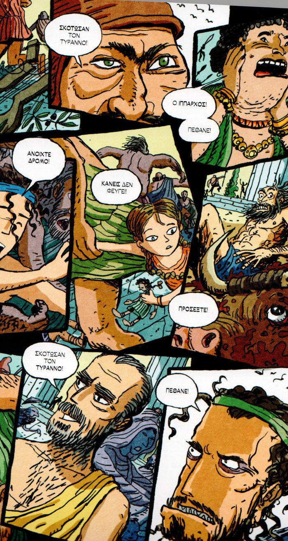 Η γέννηση της Δημοκρατίας σε ένα απίθανο graphic novel - εικόνα 5