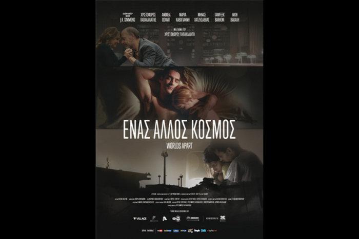 Έρωτας, βία, μετανάστες- Η νέα ταινία του Παπακαλιάτη