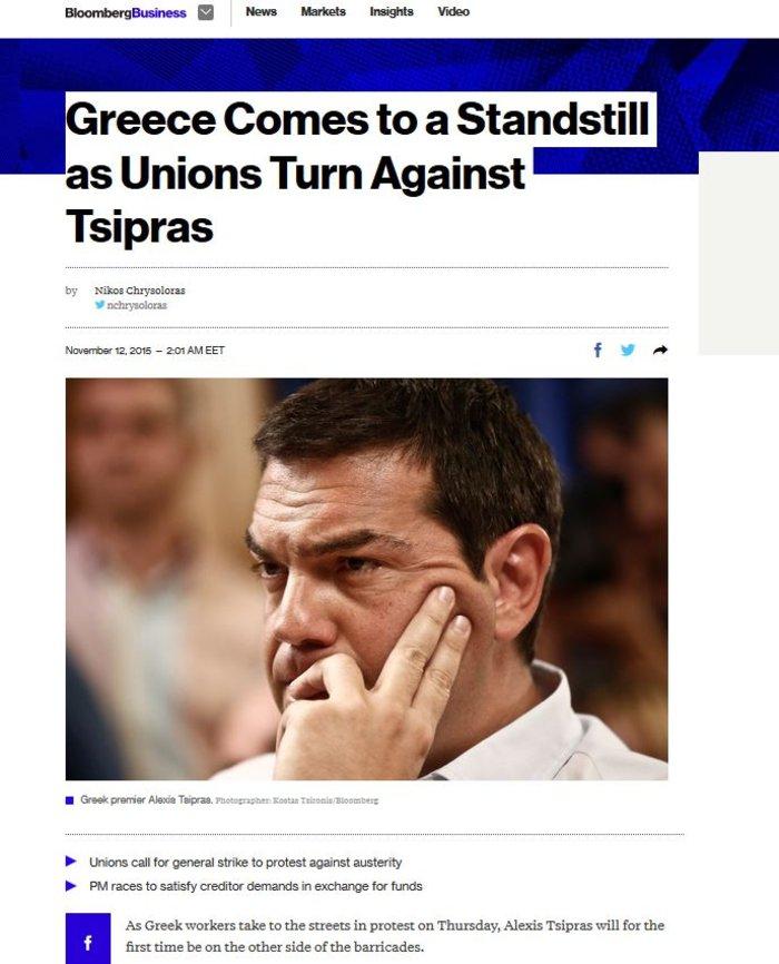 Τι γράφουν τα ξένα ΜΜΕ για την πρώτη γενική απεργία με κυβέρνηση Τσίπρα