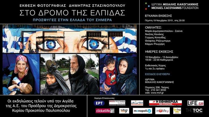 Μυτιλήνη, Κως, Αθήνα, Ειδομένη: Το άλμπουμ της προσφυγιάς στο Ι. Κακογιάννη - εικόνα 4