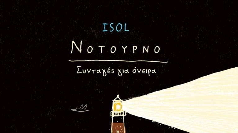 notourno-mustikes-istories-sto-fws