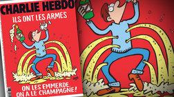 «Εμείς τους χτυπάμε με σαμπάνια»- H «πικρή» απάντηση του Charlie Hebdο