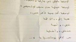 Η ερωτική επιστολή ενός πρόσφυγα που ξέβρασε το Αιγαίο στη Σάμο
