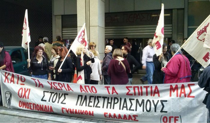 Διαμαρτυρία του ΠΑΜΕ στο ΥΠΟΙΚ για τους πλειστηριασμούς