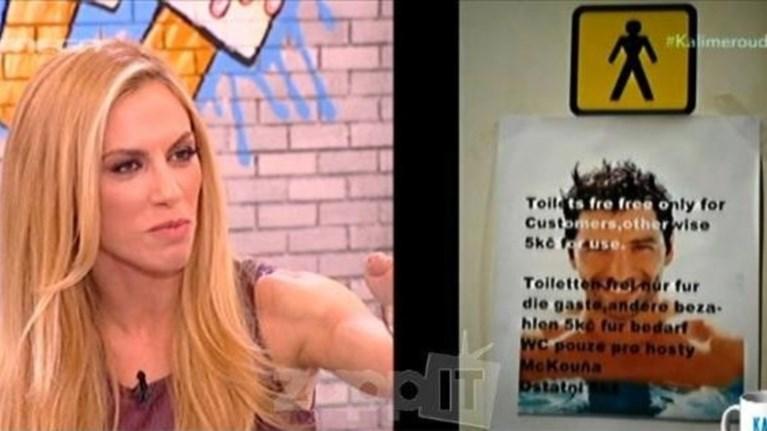 Στην Τσεχία έβαλαν φωτό του Ρουβά σε τουαλέτα - Δείτε τι γράφει πάνω της!