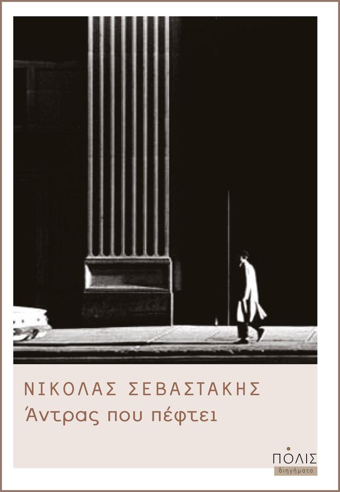 Ο Νικόλας Σεβαστάκης στο TheTOC για τον «Άντρα που πέφτει» - εικόνα 2