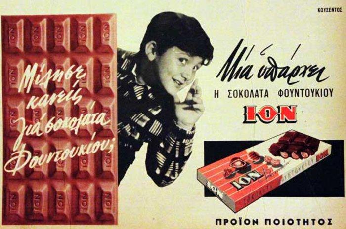 Πέθανε ο άνθρωπος που εμπνεύστηκε και δημιούργησε τη σοκολατοποιία ΙΟΝ