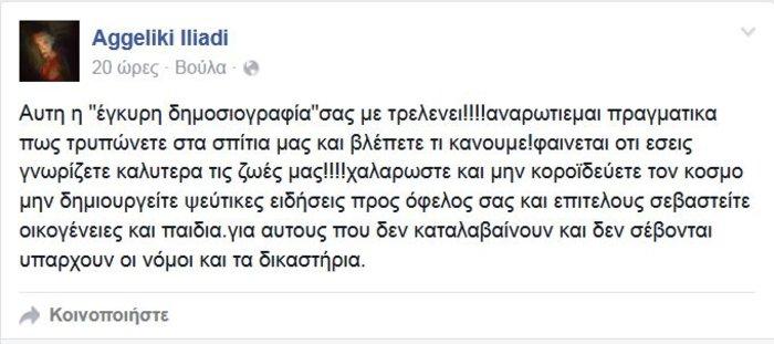 Εξαλλη η Αγγελική Ηλιάδη: Η «έγκυρη δημοσιογραφία» σας με τρελαίνει!