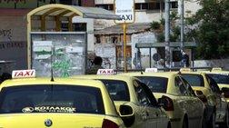 sunelifthisan-11-odigoi-taksi-gia-apati-me-tis-tameiakes-mixanes