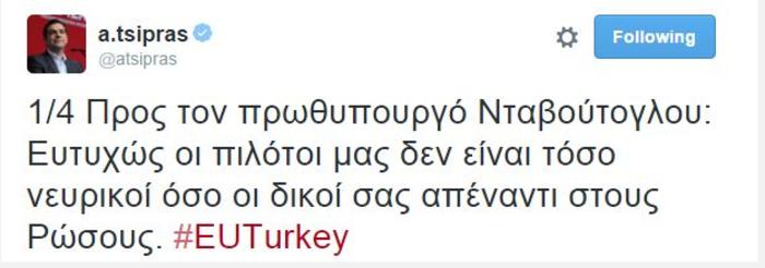 Το «φάουλ» με τα tweets Τσίπρα - Νταβούτογλου