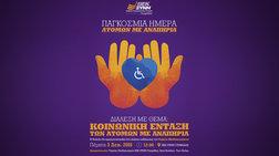 ΙΕΚ ΞΥΝΗ Γλυφάδας: Η Κοινωνική Ένταξη των Ατόμων Με Αναπηρία στο επίκεντρο