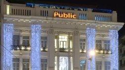 Η εταιρία Public επιταχύνει την ανάπτυξή της σε Ελλάδα και Κύπρο