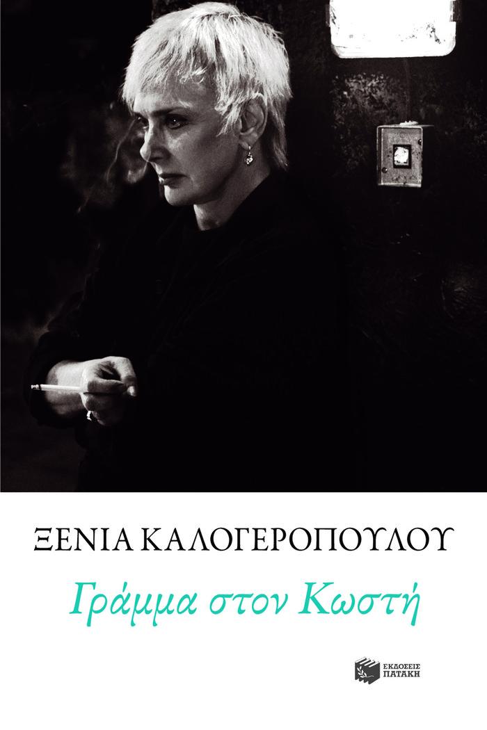 Το συγκλονιστικό βιβλίο της Ξένιας Καλογεροπούλου πρώτο στα βραβεία Public - εικόνα 6