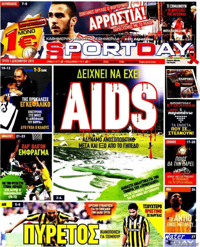 Το σημερινό εξώφυλλο αθλητικής εφημερίδας που εξόργισε το internet