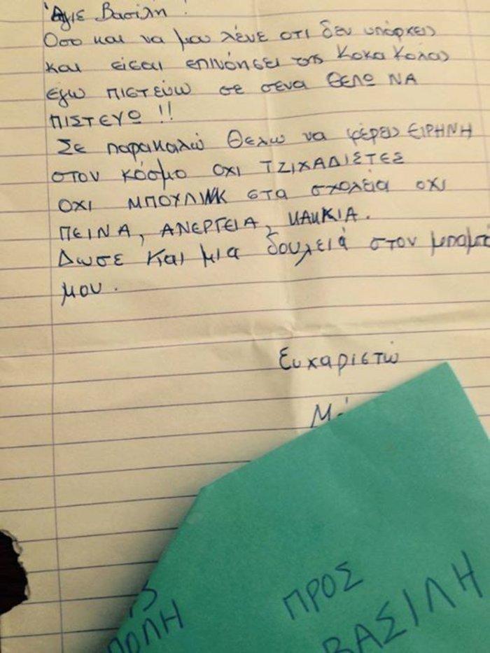 Σπαρακτικό γράμμα στον Αϊ Βασίλη:Φέρε ειρήνη & μια δουλειά στον μπαμπά μου