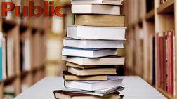 brabeia-bibliou-public-2016-i-psifoforia-ksekinisesti-maxi-2-xil-biblia