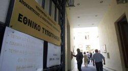 Ανοιχτό το Σαββατοκύριακο το Εθνικό Τυπογραφείο λόγω έκτακτων αναγκών