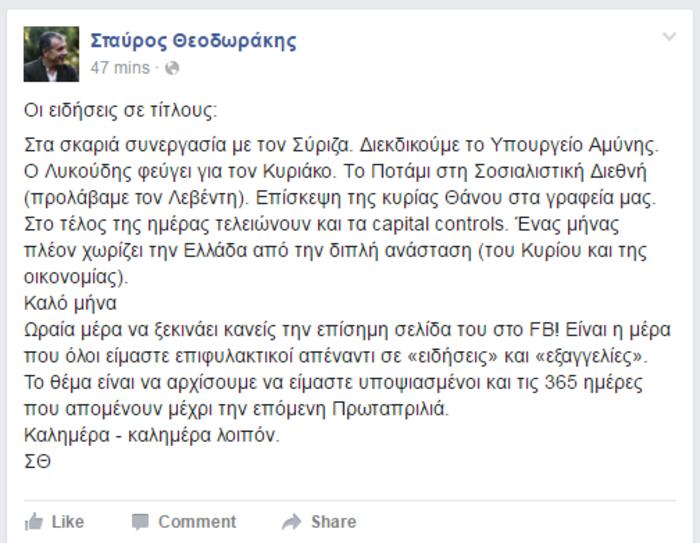 Ο Θεοδωράκης ...τρολάρει τον ΣΥΡΙΖΑ λόγω Πρωταπριλιάς