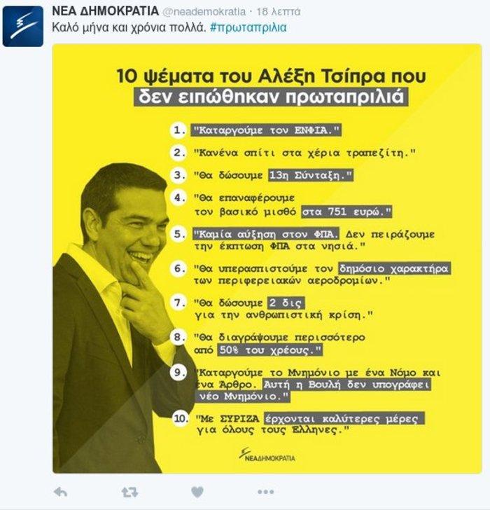 ΝΔ: Καλή πρωταπριλιά με τα δέκα ψέματα του Α. Τσίπρα