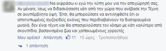 «Παλλόμενο» Facebook και Twitter από αντιδράσεις για τον Γιαν Φαμπρ - εικόνα 4