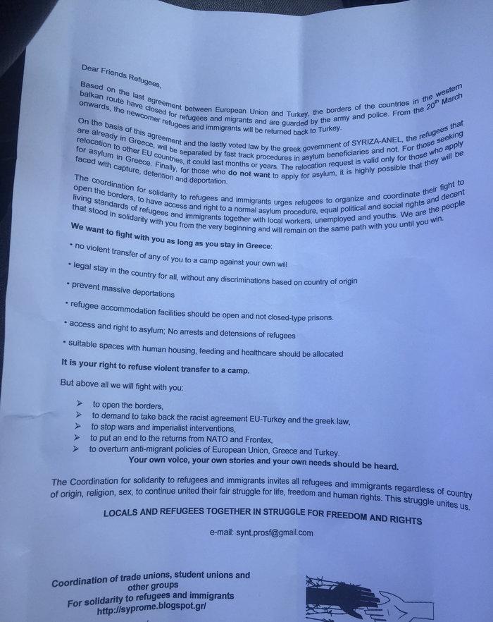 Εμπρηστικό φυλλάδιο από «αλληλέγγυους» στον Πειραιά