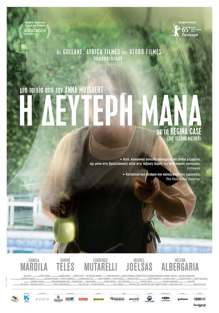 «Η Δεύτερη Μάνα»: Μια αφοπλιστική ταινία χαρακτήρων - εικόνα 3