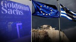 Goldman Sachs: Το «Grexit» επιστρέφει στις 20 Ιουλίου
