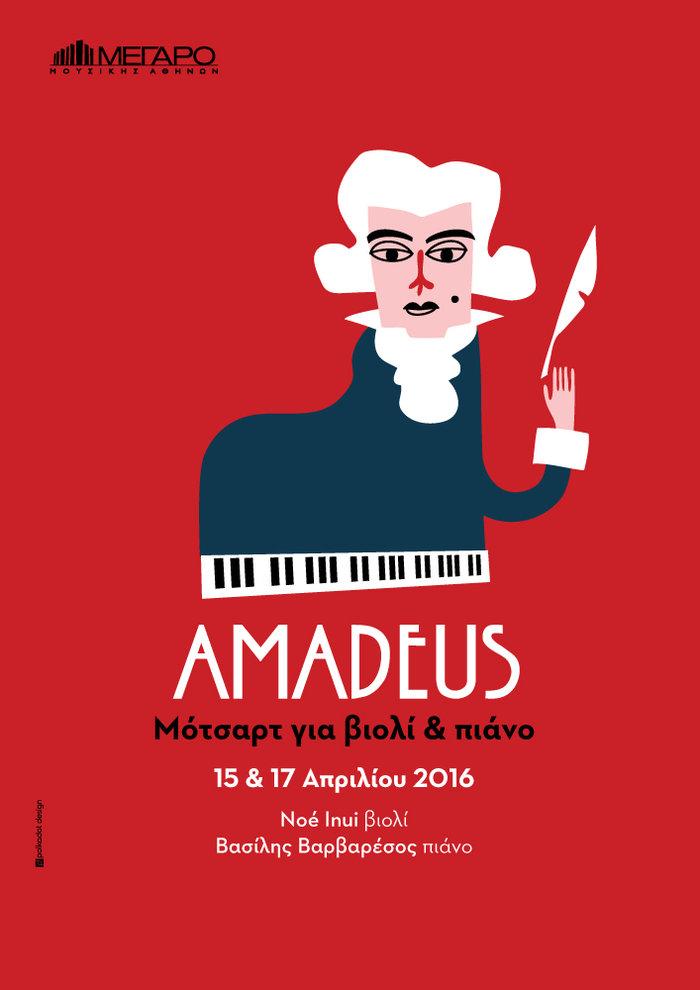 «Amadeus» στο Μέγαρο Μουσικής - εικόνα 3