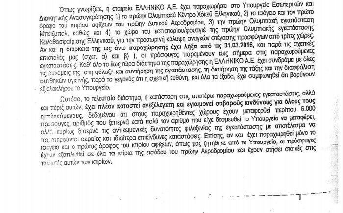 Νέα Ειδομένη το Ελληνικό, επιστολή-κραυγή: Κάντε κάτι - εικόνα 3