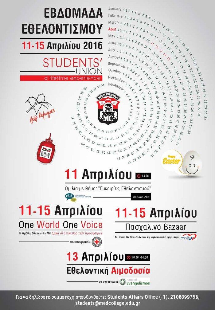 Mediterranean College: Στηρίζει τη συλλογικότητα και την κοινωνική προσφορά
