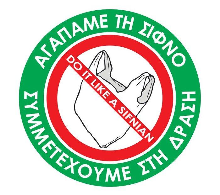 «Καν' το όπως ένας Σιφνιός»: Η Σίφνος καταργεί την πλαστική σακούλα