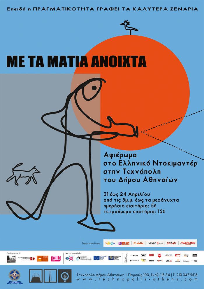 «Με τα Μάτια Ανοιχτά»: Αφιέρωμα στο ελληνικό ντοκιμαντέρ στην Τεχνόπολη