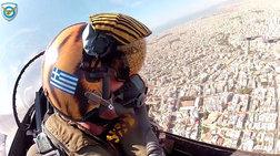 Η Αθήνα μέσα από το κόκπιτ ελληνικού μαχητικού :συναρπαστικό video