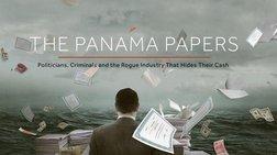 Aιτήματα δικαστικής συνδρομής για τους Έλληνες των Panama Leaks