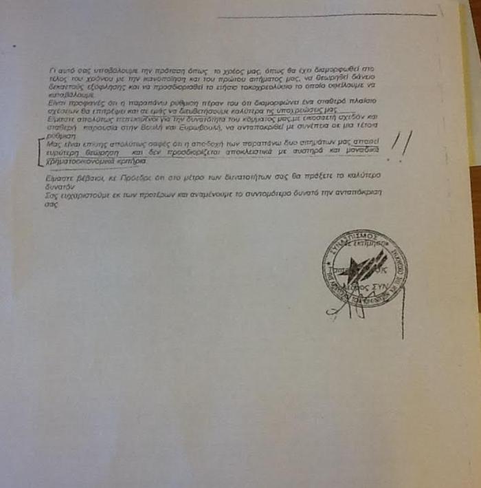Η επιστολή Τσίπρα σε τραπεζίτη για δάνεια του ΣΥΝΑΣΠΙΣΜΟΥ - εικόνα 2