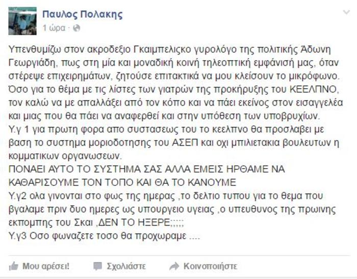 Βεντέτα Πολάκη-Γεωργιάδη: «Κότα λειράτη» VS «Γκαιμπελίσκου»