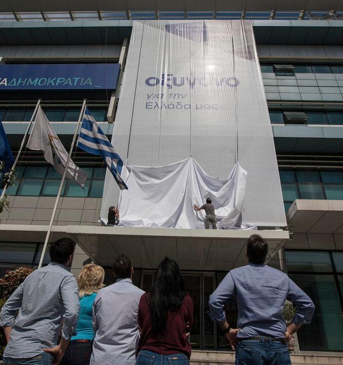 «Οξυγόνο για την Ελλάδα μας» το νέο σύνθημα του Κυριάκου