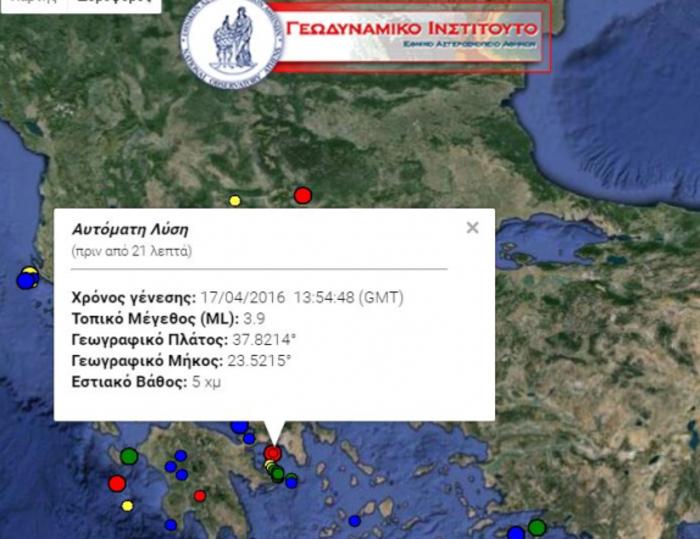 Σεισμός «κούνησε»  την Αττική