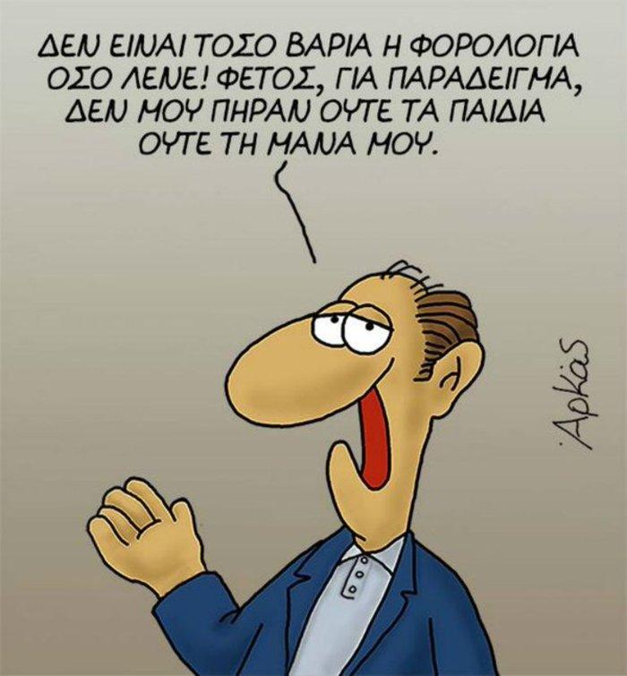 Το σκίτσο του Αρκά για τη φορολογία