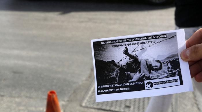 Συνθήματα και προσαγωγές στο Προστασίας του Πολίτη για το προσφυγικό - εικόνα 3