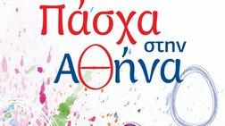 zise-to-pasxa-stin-athina-oles-oi-ekdilwseis-tou-dimou-athinaiwn