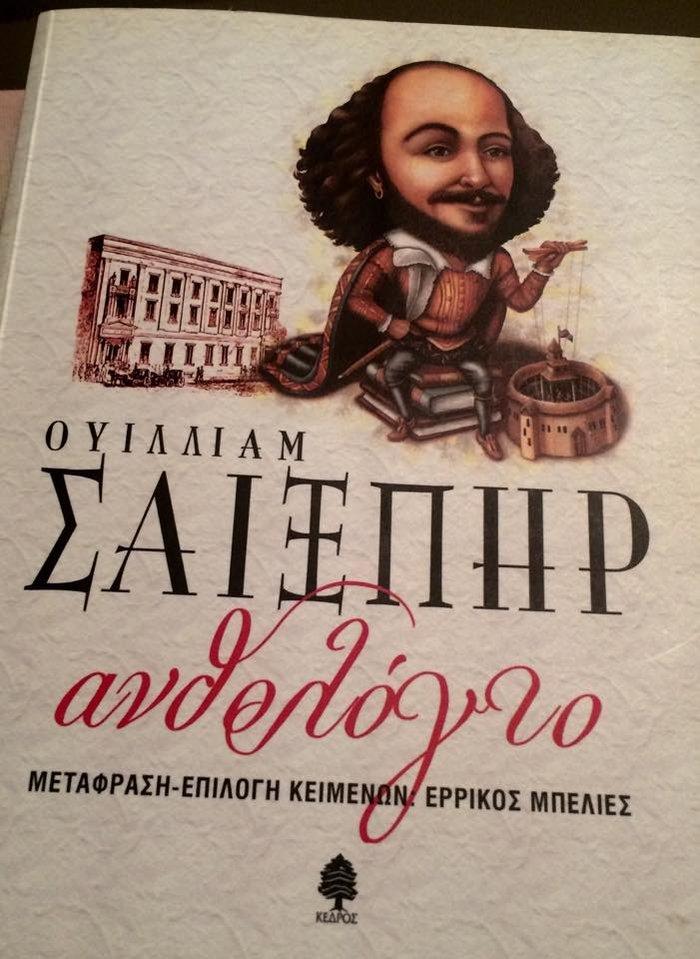 Εφυγε ο μεταφραστής του Σαίξπηρ Ερρίκος Μπελιές. ΄Ηταν μόλις 66 ετών