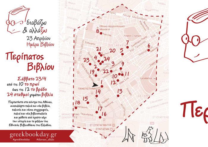 23 Απριλίου, Παγκόσμια Ημέρα Βιβλίου, γιορτάστε στην πόλη - εικόνα 2