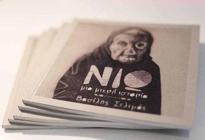 Ο εικαστικός Β. Σελιμάς και ένα τρυφερό βιβλίο για τη μοναχική γιαγιά του - εικόνα 5