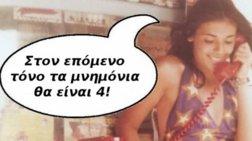 parti-sto-twitter-me-to-4o-mnimonio